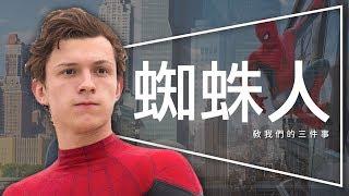 蜘蛛人:返校日 - 痛過了,也就長大了 thumbnail