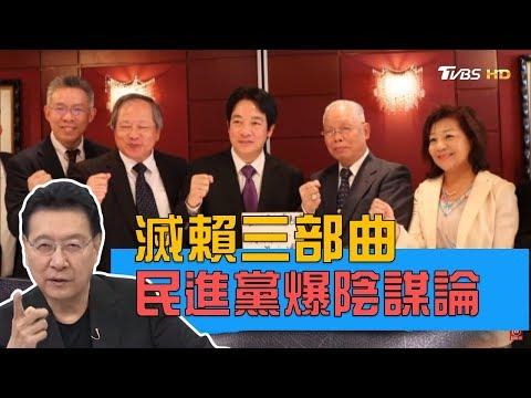 民進黨爆「滅賴三部曲」傳賴清德將在日本宣布退選!少康戰情室 20190509