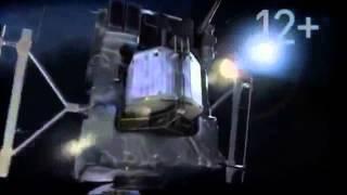 "Познавательная программа. Посадка на комету ""Розетта"""
