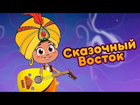 Маша и Медведь - 🧞♀️ Сказочный Восток 📿  (Восточные Сказки) 🎶 Новая песня!