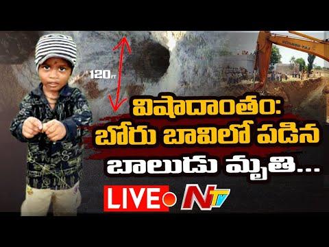 బోర్ బావిలో పడిన చిన్నారి కథ విషాదంతం LIVE | Baby Boy Falls into Borewell In Medak LIVE | NTV Live