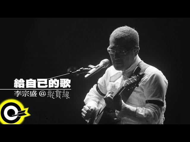 縱貫線 Superband【給自己的歌 Jonathan's Song】Official Music Video