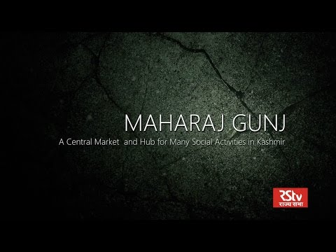 RSTV Documentary - Maharaj Gunj : A Central Market and Hub for Many Social Activities in Kashmir