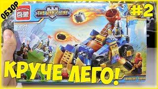 НОВЫЙ БРИК! Brick The War of Glory 2304 (Рыцарская Катапульта)