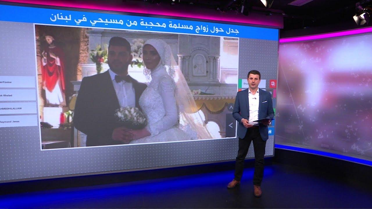 زواج لبنانية شيعية محجبة من مسيحي ماروني في الكنيسة يثير الجدل