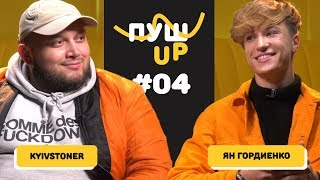 ПУШ UP #4 KYIVSTONER vs Ян Го