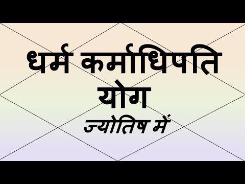 dharma karmadhipati yoga vedic astrology