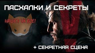 Секреты и пасхалки Metal Gear Solid 5 Phantom Pain бонус