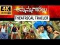 Ammamma Gari Illu Movie  official trailer  | Nagashourya | BabyShamili  || Naati Tomato Tv