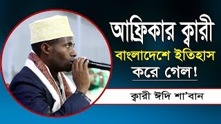 Qari Eidi Shaban From AFRICA । International Qari । International Quran Conference। Quran Tilawat