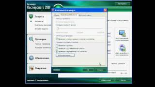 Доп. настройки файлового антивируса KAV 2009 (7/17)