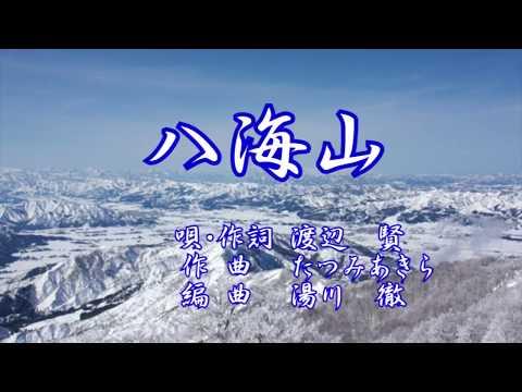 「八海山」唄・作詞 渡辺賢 作曲 たつみあきら 編曲 湯川徹