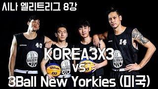 [시나 엘리트리그 8강] KOREA3X3 vs 3Ball New Yorkies (미국)