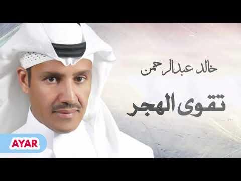 خالد عبدالرحمن جرحي عميق والقلب في دمه غريق تقوى الهجر Youtube