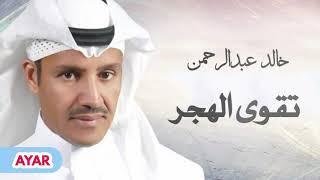 خالد عبدالرحمن - جرحي عميق والقلب في دمه غريق