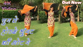 चूमले होठने  Chum Le Hothne New Song 2020     Dancer Afsana Trelar Coming Soon Full Video