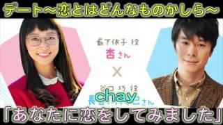 ラジオ SMILE ON SUNDAY 2015年2月22日放送にて 月9ドラマ「デート〜恋...