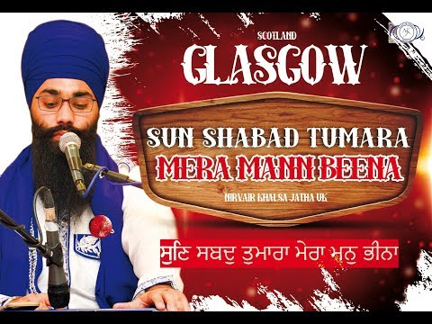 Sun Shabad Tumara Mera Mann Beena | Glasgow | 07/12/17