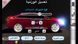 شرح لعبة تطعيس سعودي