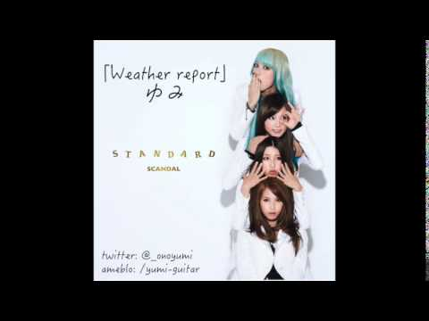 SCANDAL 『Weather report』歌ってみた