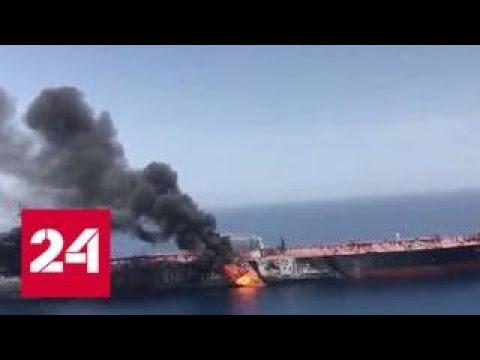 Нападение на танкеры:
