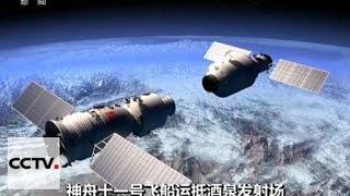 بالفيديو.. أول سفينة فضاء صينية مأهولة