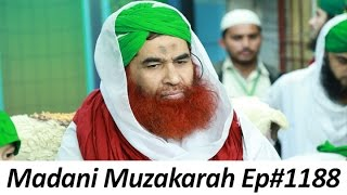 Repeat youtube video Maulana Ilyas Qadri | Madani Muzakra Ep#1188 | Madani Channel | Jamia tul Madina