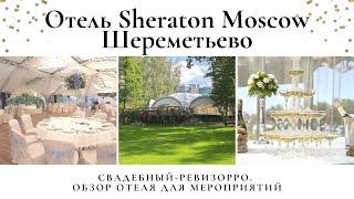 Обзор отеля Moscow Sheraton Шератон Sheremetyevo 5 от свадебного ревизорро Валентины Ковердяевой
