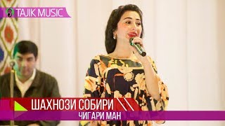 Шахнози Собири - Чигари ман | Shahnozi Sobiri - Jigari man (Consert)