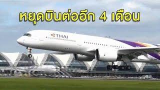 การบินไทยขยายเวลาหยุดบิน 1-4 เดือน ปรับลดเส้นทางบินทั่วโลกใหม่