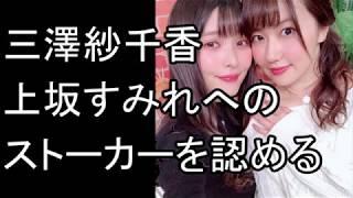 三澤紗千香、上坂すみれへのストーカー行為を認める 上坂すみれ 検索動画 38
