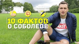 10 ФАКТОВ / Николай Соболев [Rakamakafo, ReadySteadyGo, Жизнь Ютуб]
