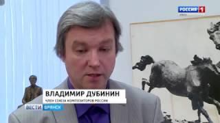 Выставка Константина Дубинина в Брянске