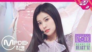 [MPD직캠] 아이즈원 강혜원 직캠 '비올레타(Violeta)' (IZ*ONE Kang Hyewon FanCam) | @HEART TO 'HEART*IZ'_2019.4.1