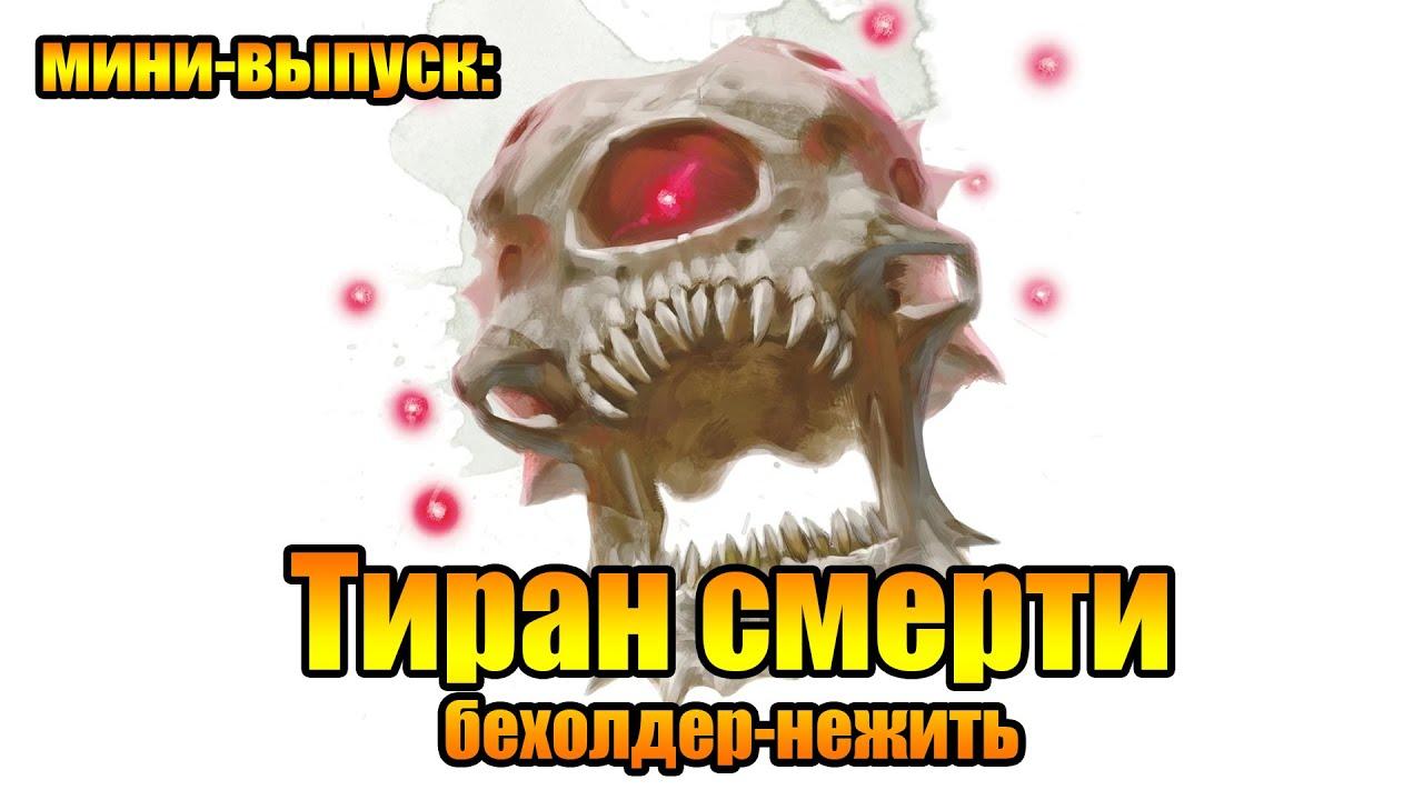 Коротко о : Тиран смерти из мира D&D