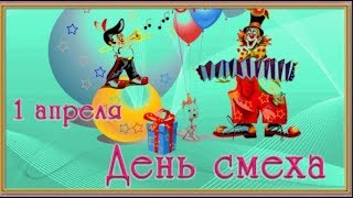 1 апреля Улыбочку друзья  Весёлое ПОЗДРАВЛЕНИЕ с днём смеха