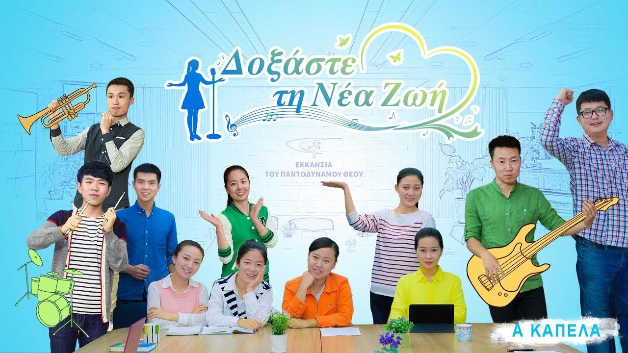 Χριστιανικά τραγούδια   Δοξάστε τη Νέα Ζωή   Να είναι γεμάτη αγάπη για τον Θεό 【A Cappella】