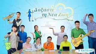 Χριστιανικά τραγούδια | Δοξάστε τη Νέα Ζωή | Να είναι γεμάτη αγάπη για τον Θεό 【A Cappella】