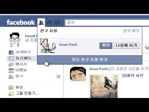 인터넷강좌 : 페이스북 사용법3 : 친구찾기,친구맺기