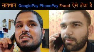 Google Pay Fraud | Phone Pay Fraud ऐसे होता है  | सावधान | Mayank Maithani