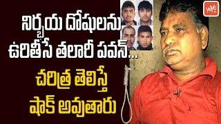 తలారీ పవన్..చరిత్ర | Executioner Pawan  To Hang Nirbhaya Convicts | Nirbhaya