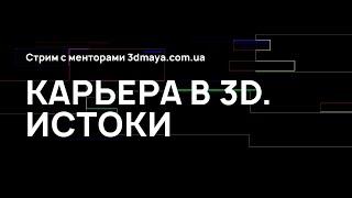 Карьера в 3D. Истоки | Стрим с Игорем Харламовым и Максом Булатом