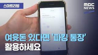 [스마트 리빙] 여윳돈 있다면 '파킹 통장' 활용하세요 (2020.10.29/뉴스투데이/MBC)