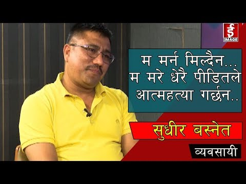 Hot Seat - Interview with Sudhir Basnet | सुधीर बस्नेत  - 2076 -1 - 12