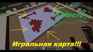 карты майнкрафт на карту битва строителей #9