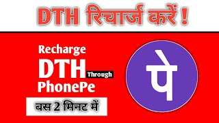 How to recharge DTH through PHONE PE in hindi