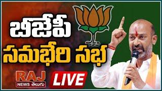 Bjp Samara Bheri Public Meeting Live - Raj News Telugu