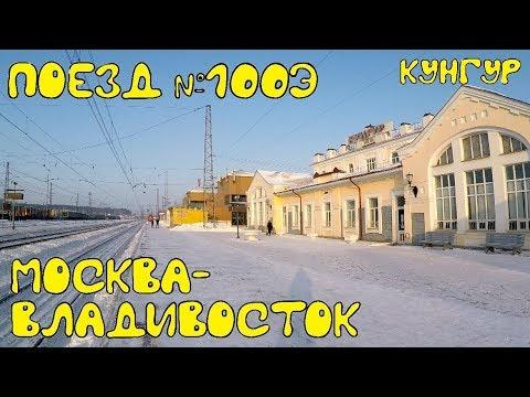 Поездка на поезде №100Э Москва-Владивосток из Перми в Кунгур