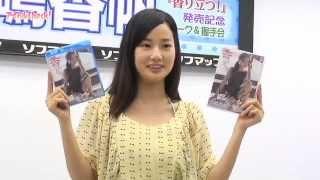 DVD「高嶋香帆 香り立つ!」発売記念イベントが2012年8月19日に行われた...
