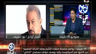 وليد يوسف:
